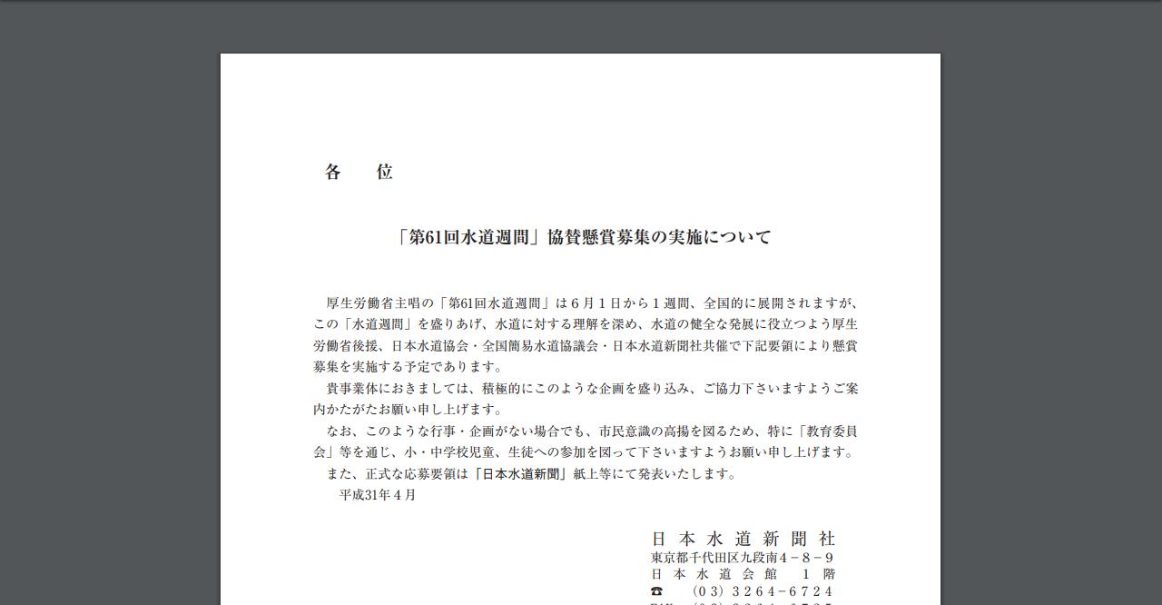 「第61回水道週間」協賛懸賞募集 標語の部【2019年7月10日締切】