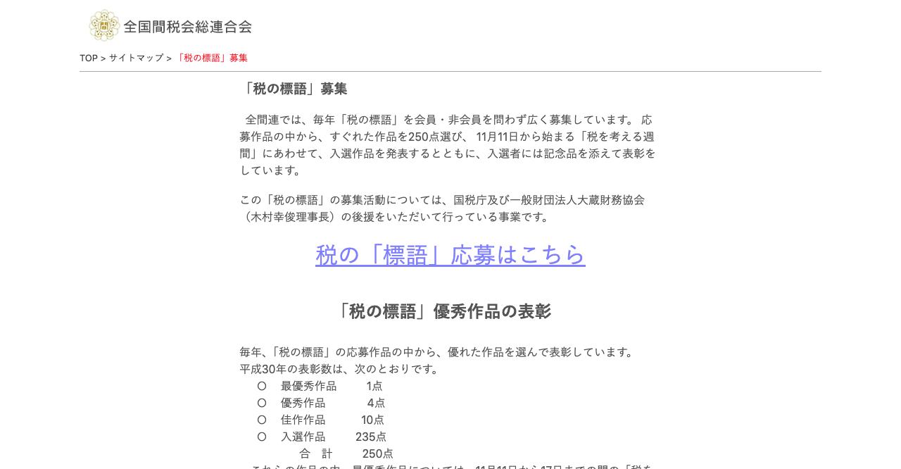 税の「標語」【2019年9月10日締切】