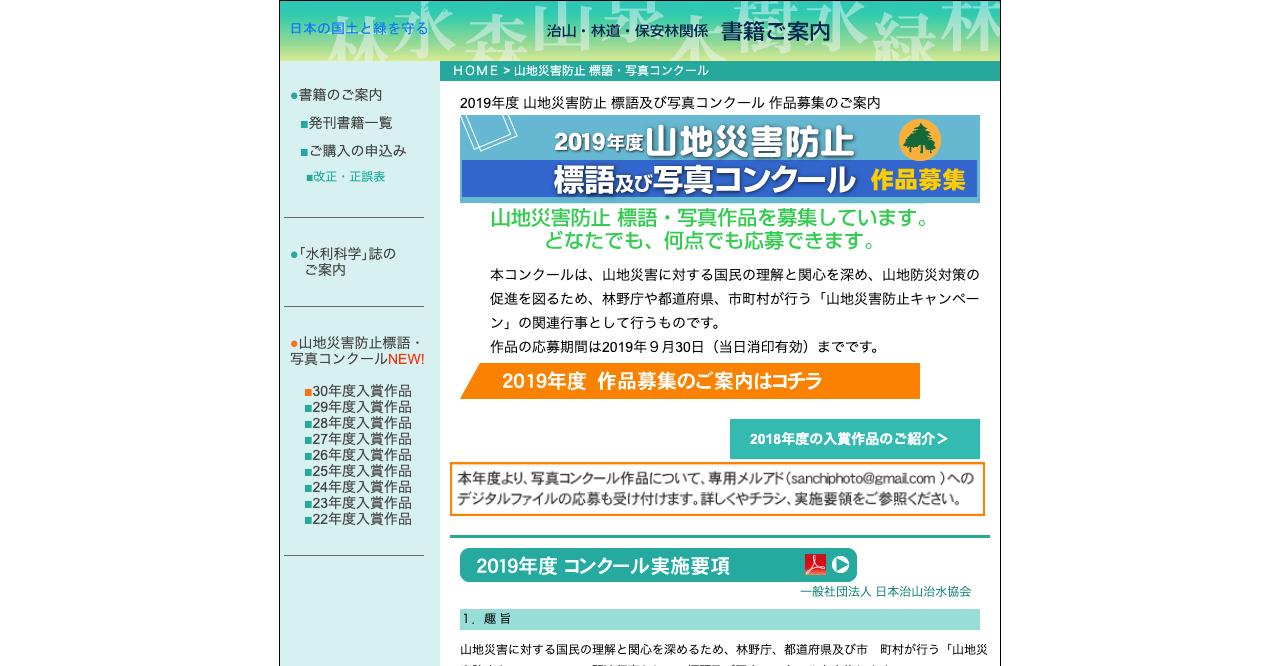 2019年度 山地災害防止 標語【2019年9月30日締切】