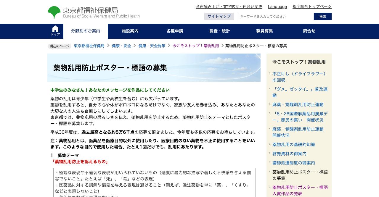 2019年東京都薬物乱用防止標語【2019年9月10日締切】