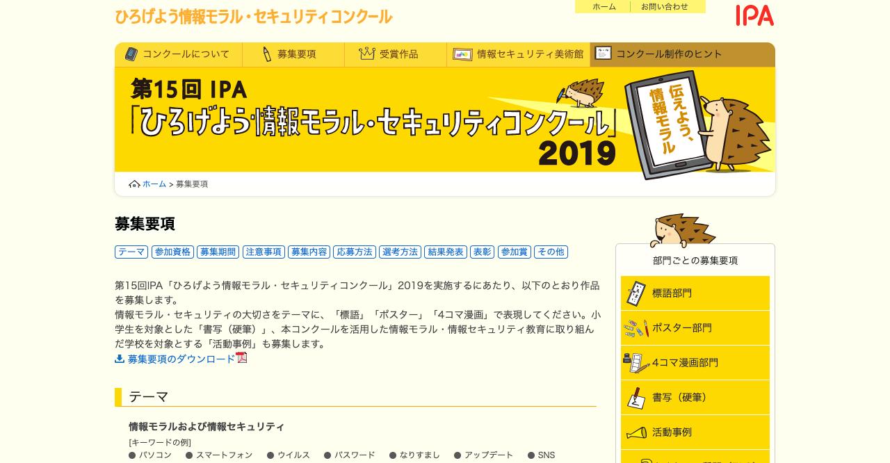 第15回IPA「ひろげよう情報モラル・セキュリティコンクール」2019【2019年9月13日締切】
