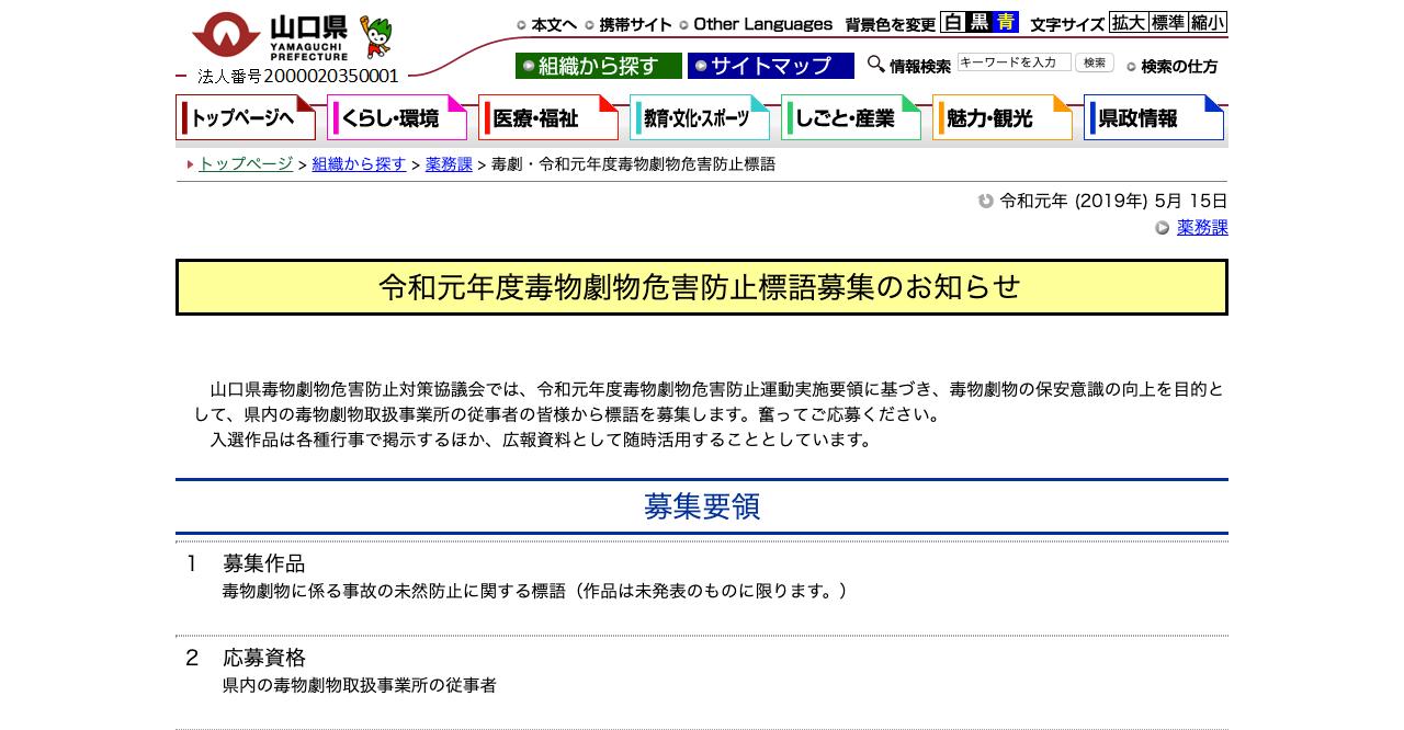 令和元年度毒物劇物危害防止標語【2019年8月23日締切】