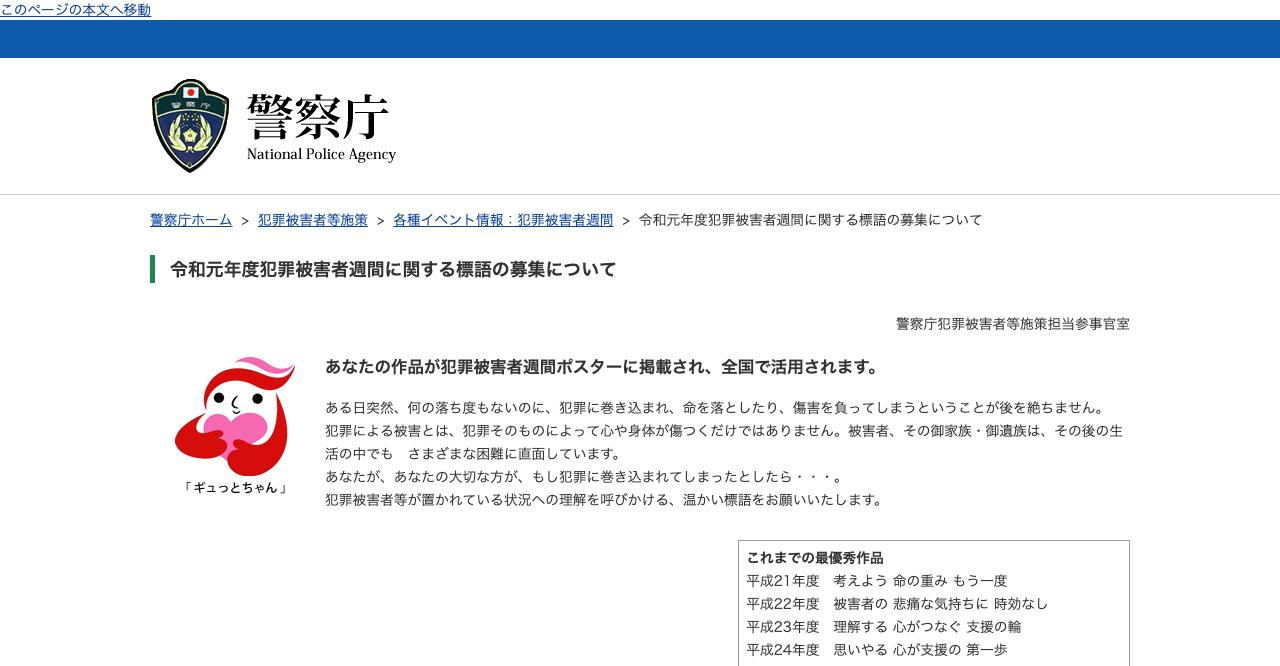 令和元年度犯罪被害者週間に関する標語【2019年8月13日締切】
