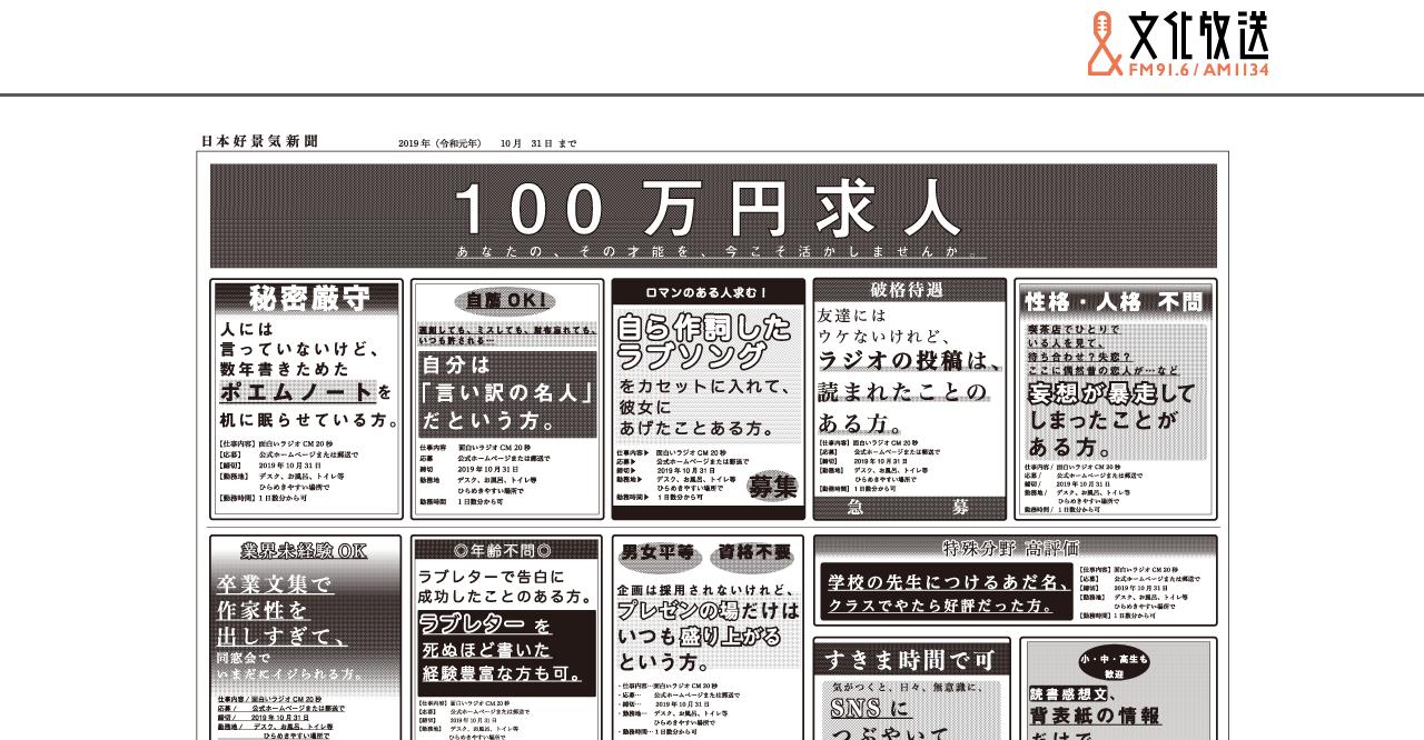 第13回 文化放送ラジオCMコンテスト【2019年10月31日締切】