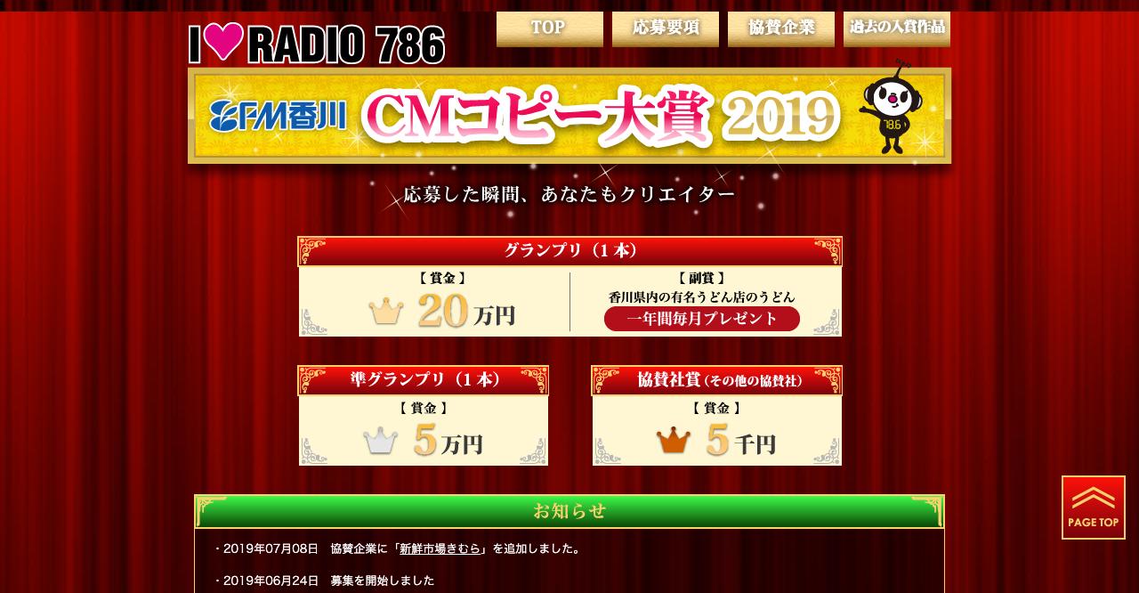 FM香川 CMコピー大賞2019【2019年8月25日締切】