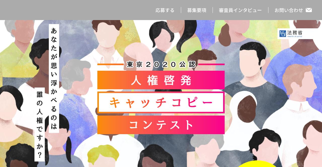 東京2020公認 人権啓発キャッチコピーコンテスト【2019年9月30日締切】