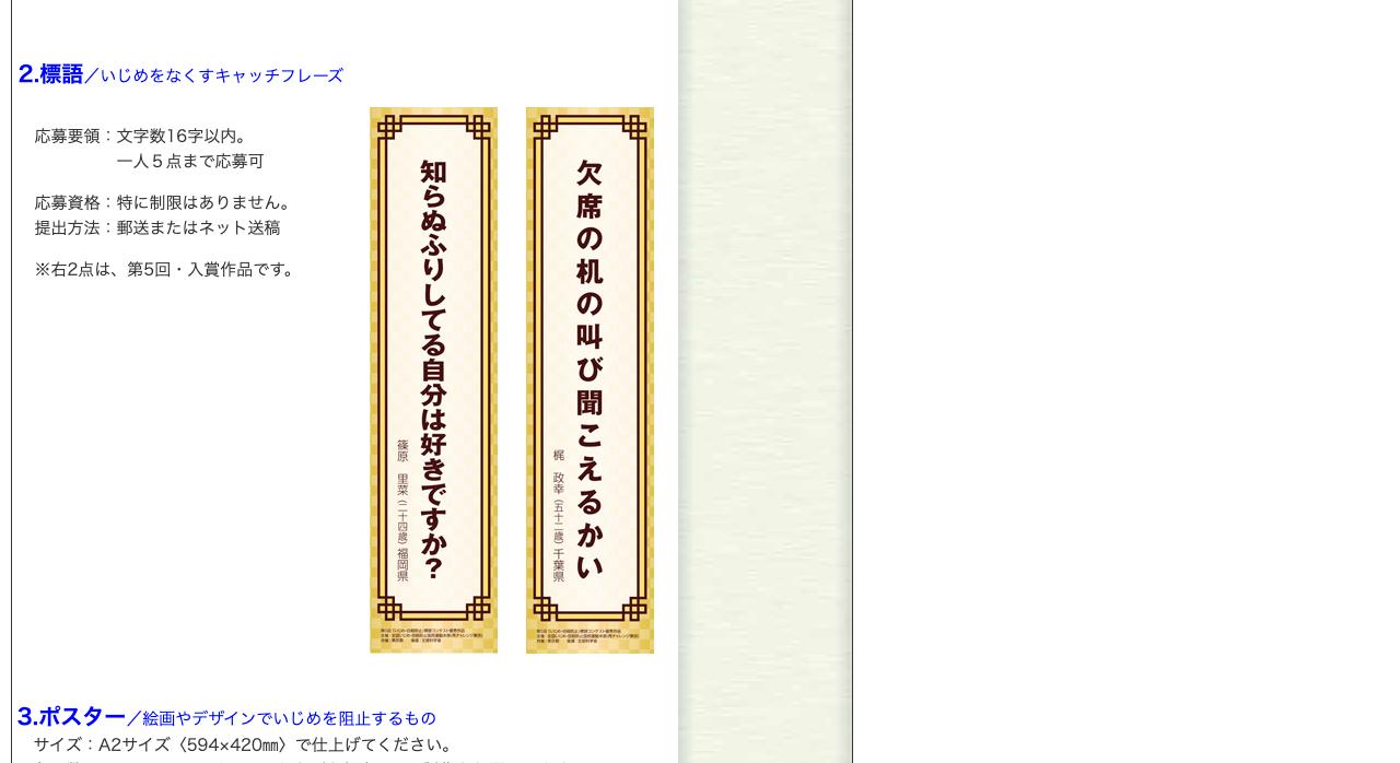 第7回いじめ・自殺防止コンクール【2019年11月30日締切】