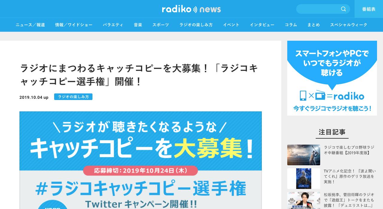 ラジコキャッチコピー選手権【2019年10月24日締切】