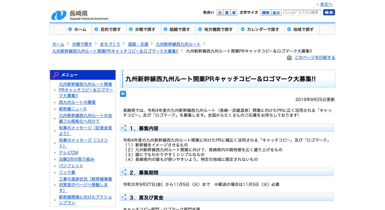 九州新幹線西九州ルート開業PRキャッチコピー【2019年11月5日締切】