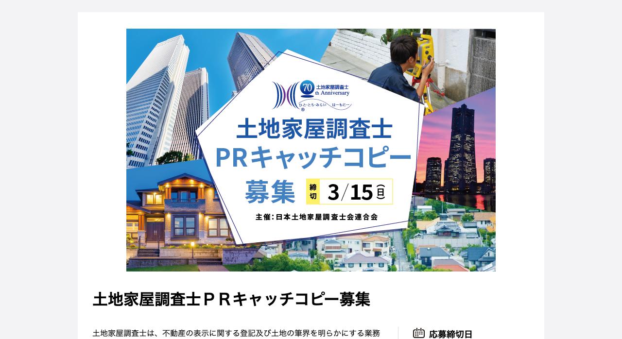 土地家屋調査士PRキャッチコピー【2020年3月15日締切】