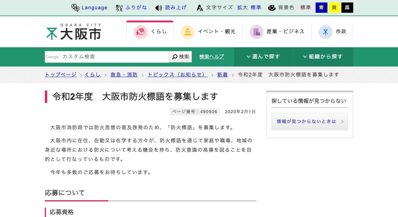 令和2年度 大阪市防火標語【2020年4月8日締切】