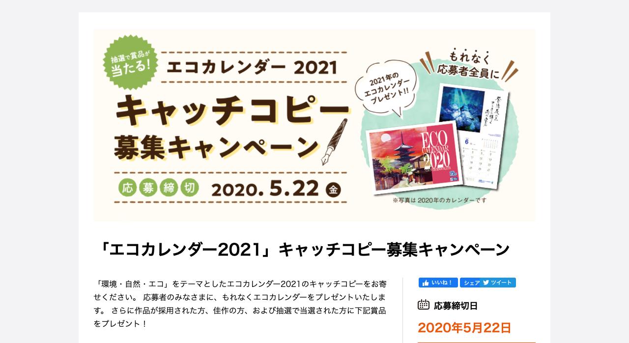 エコカレンダー2021【2020年5月22日締切】