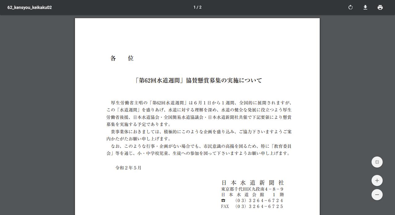 「第62回水道週間」協賛懸賞募集【2020年9月30日締切】