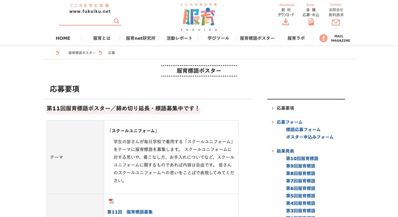 第11回服育標語【2020年9月11日締切】