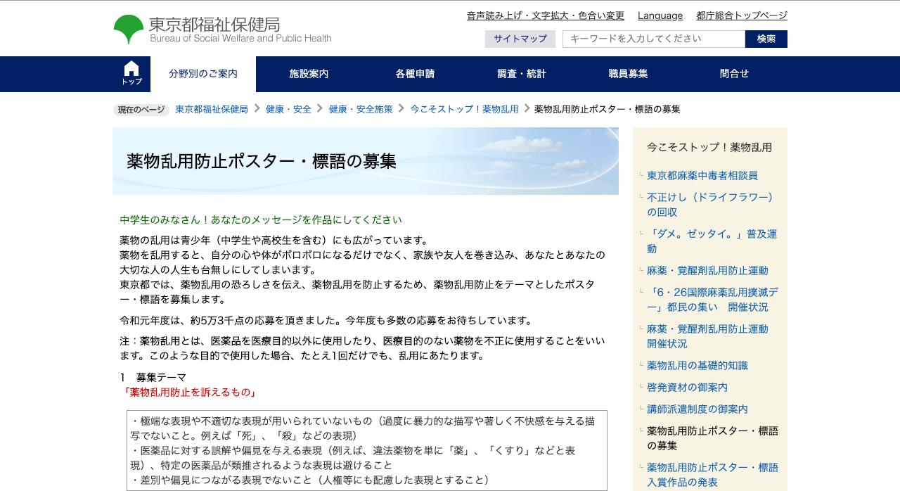薬物乱用防止ポスター・標語【2020年9月10日締切】