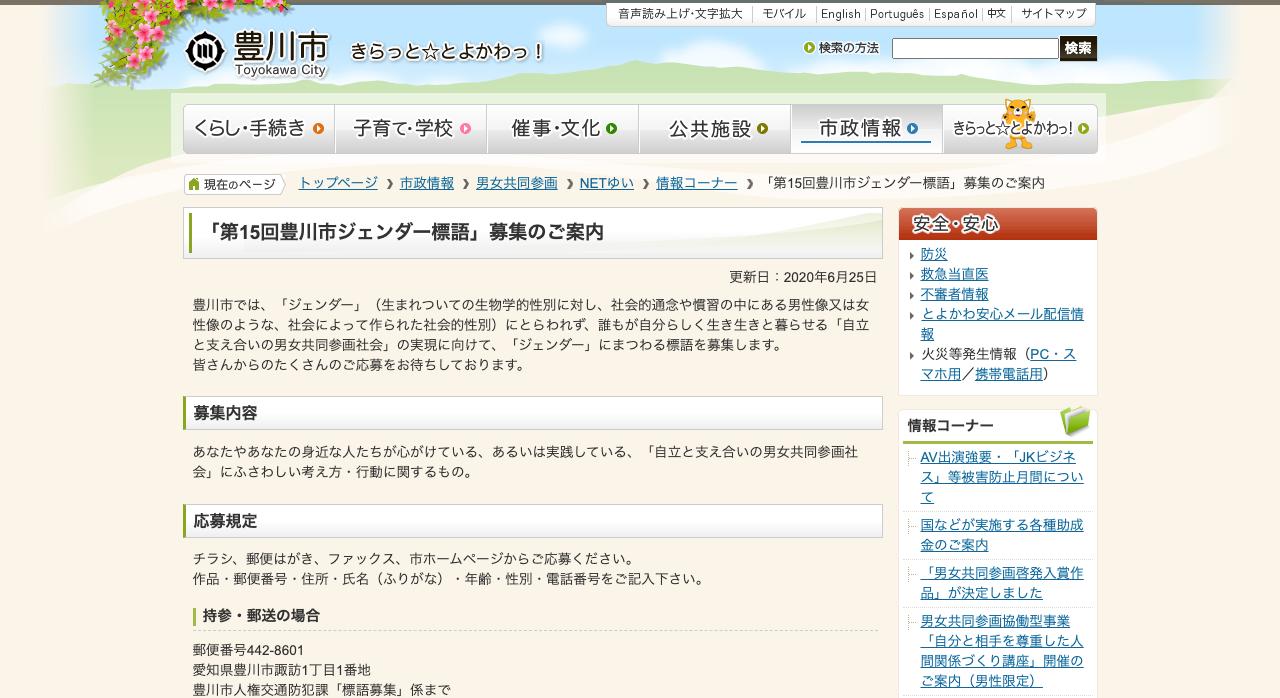 第15回豊川市ジェンダー標語【2020年9月4日締切】