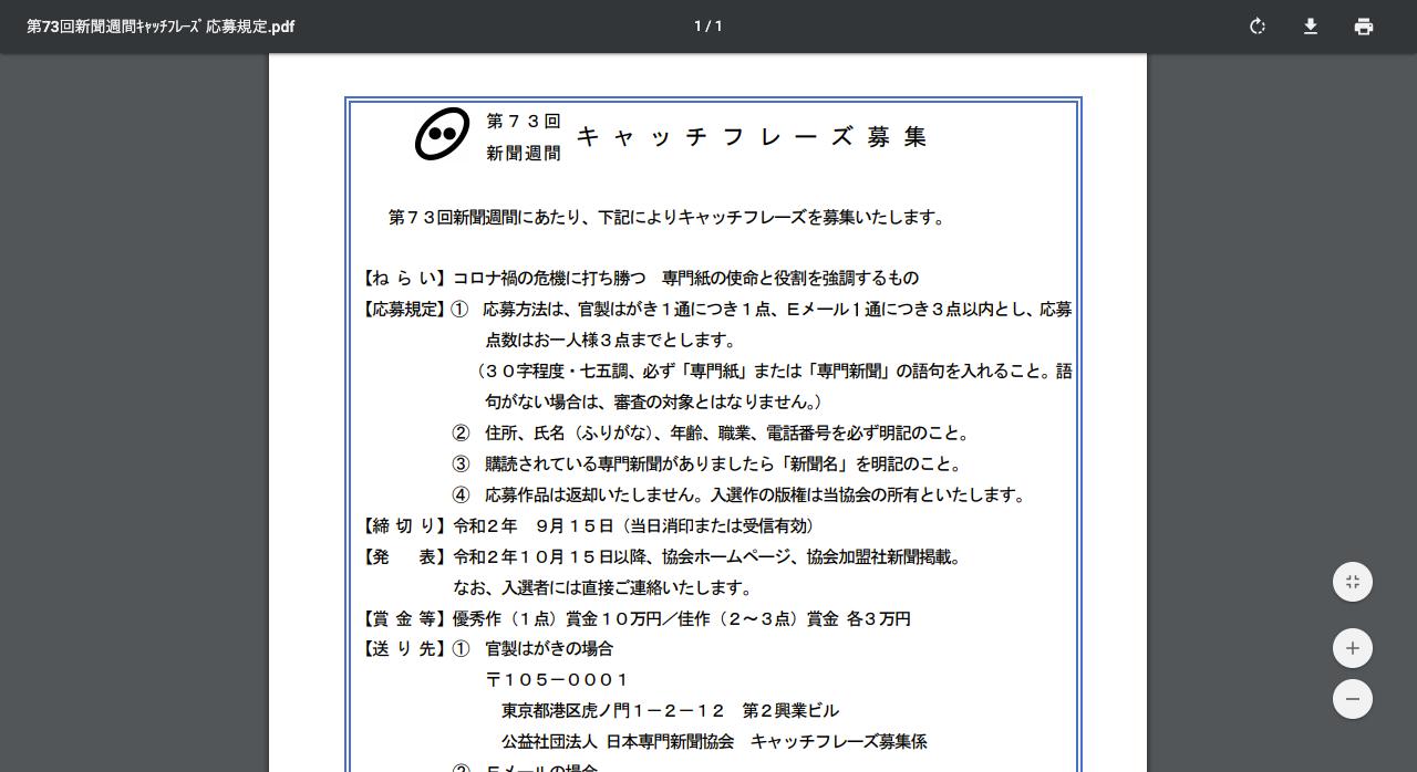 第73回新聞週間キ ャ ッ チ フ レ ー ズ【2020年9月15日締切】