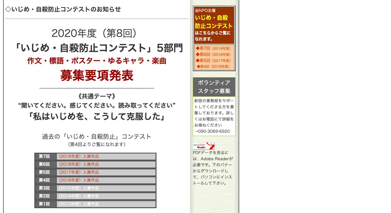 第8回いじめ・自殺防止コンクール【2020年11月30日締切】