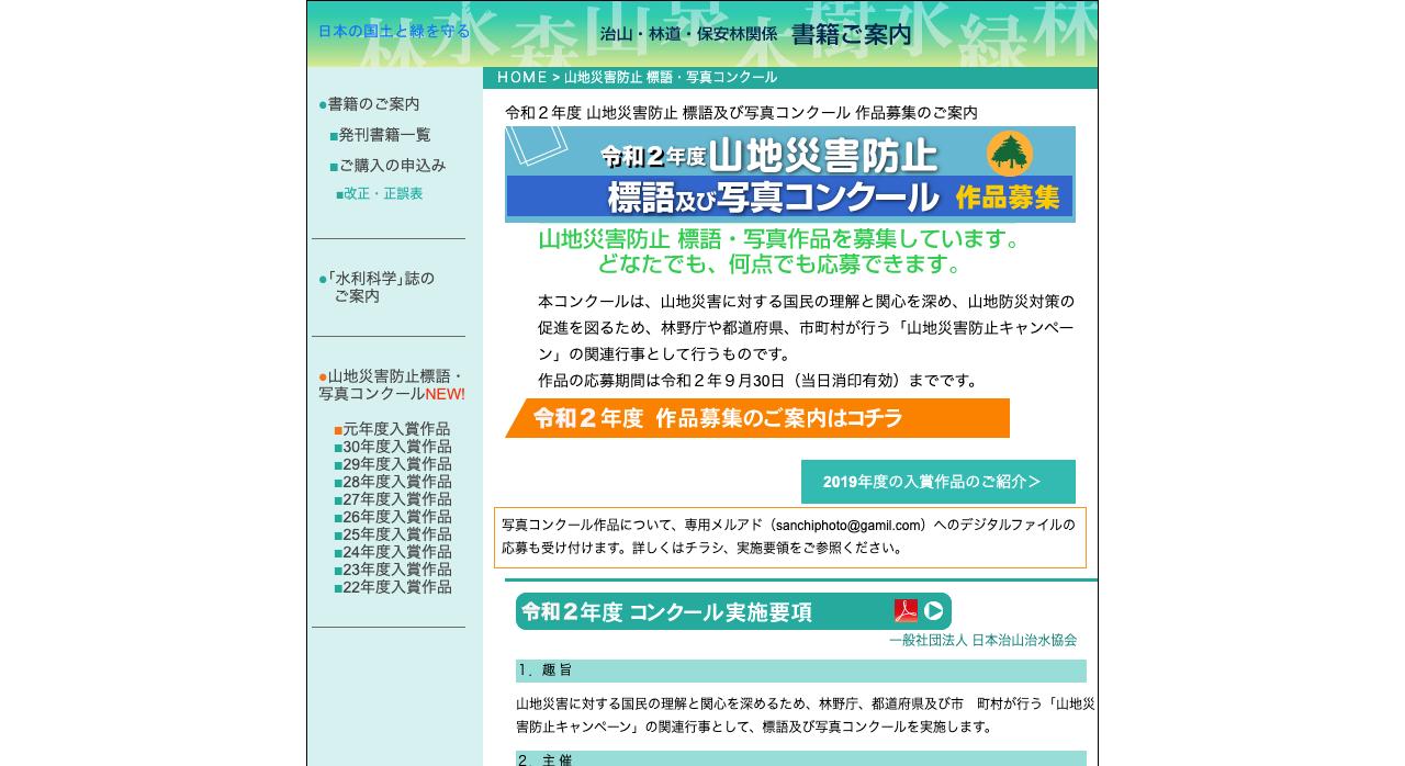 令和2年度 山地災害防止 標語【2020年9月30日締切】