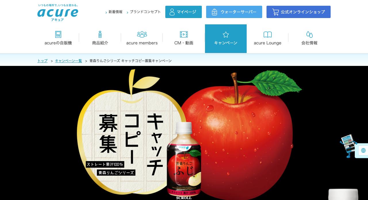青森りんごシリーズ キャッチコピー募集キャンペーン【2020年9月6日締切】