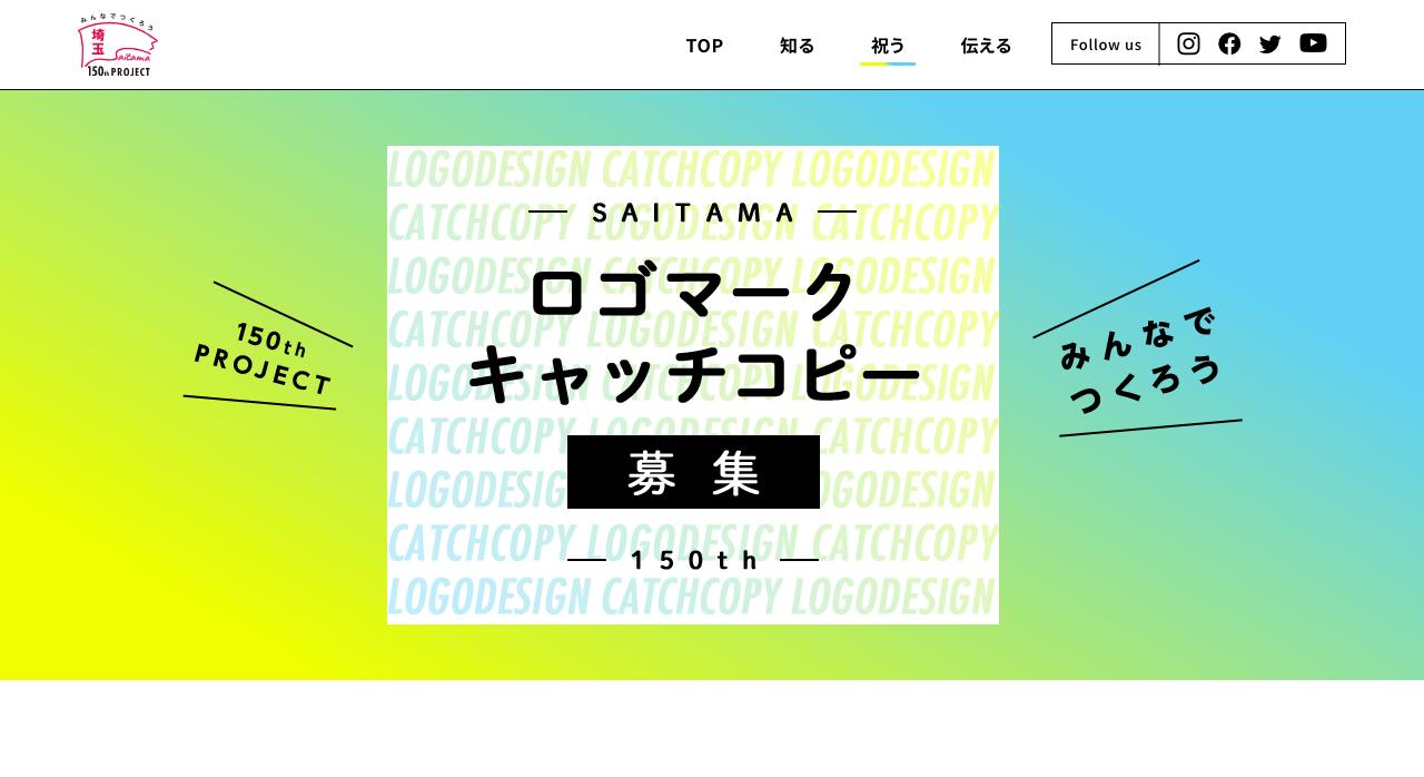 埼玉150周年記念ロゴマーク・キャッチコピー【2020年9月10日締切】