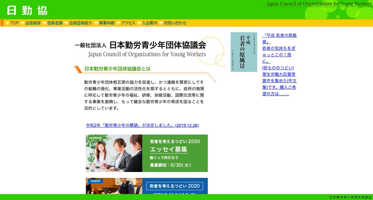 令和3年「勤労青少年の標語」コンクール【2020年10月31日締切】