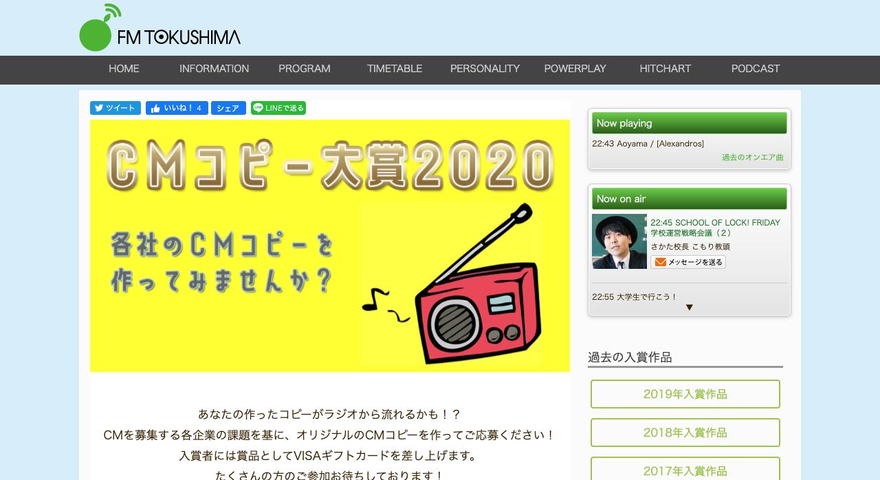 エフエム徳島「CMコピー大賞2020」【2020年11月20日締切】