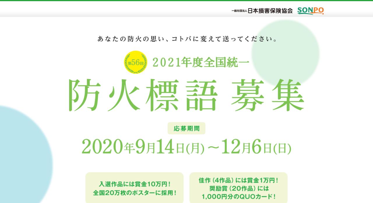 2021年度全国統一防火標語【2020年12月6日締切】