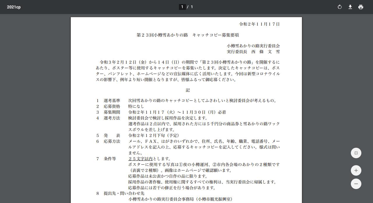 第23回小樽雪あかりの路 キャッチコピー【2020年11月30日締切】