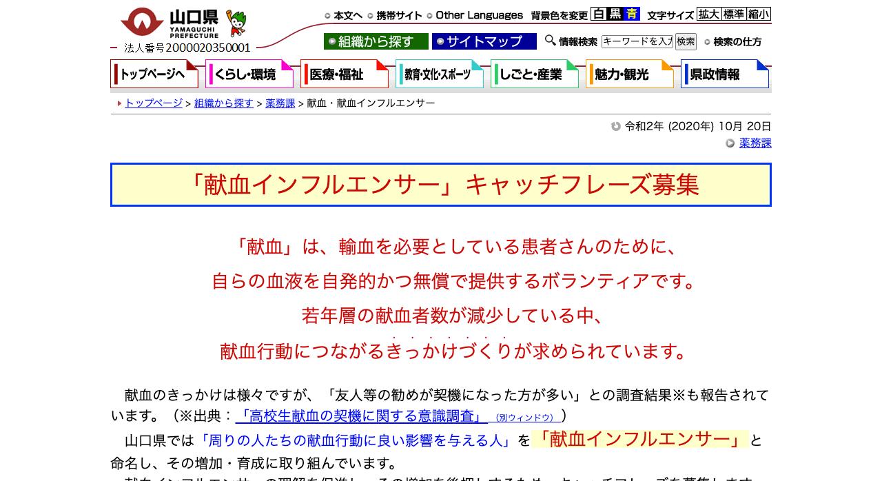 「献血インフルエンサー」キャッチフレーズ【2021年1月8日締切】