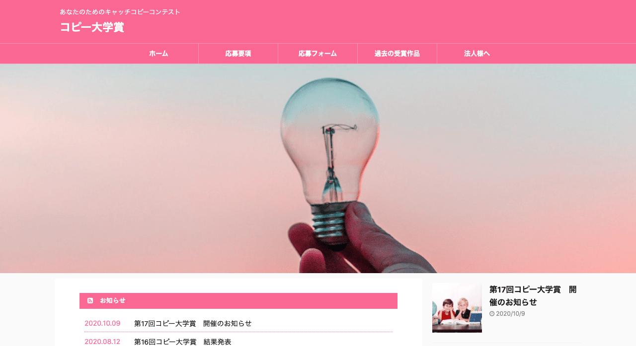 第17回コピー大学賞【2020年12月10日締切】