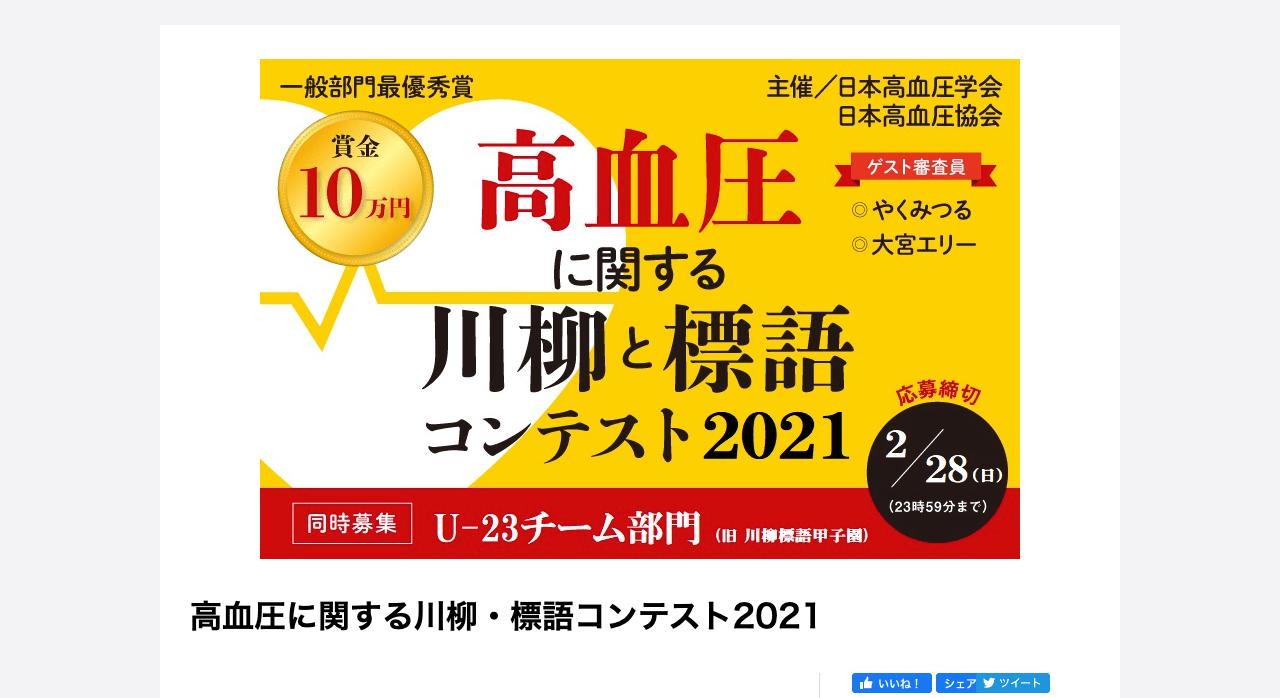 高血圧に関する川柳・標語コンテスト2021【2021年2月28日締切】
