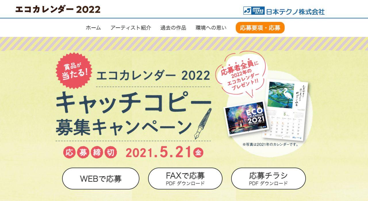 エコカレンダー2022キャッチコピー募集キャンペーン【2021年5月21日締切】