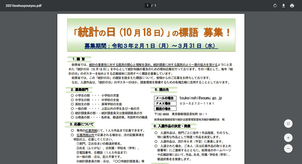 「統計の日(10 月18 日)」の標語【2021年3月31日締切】