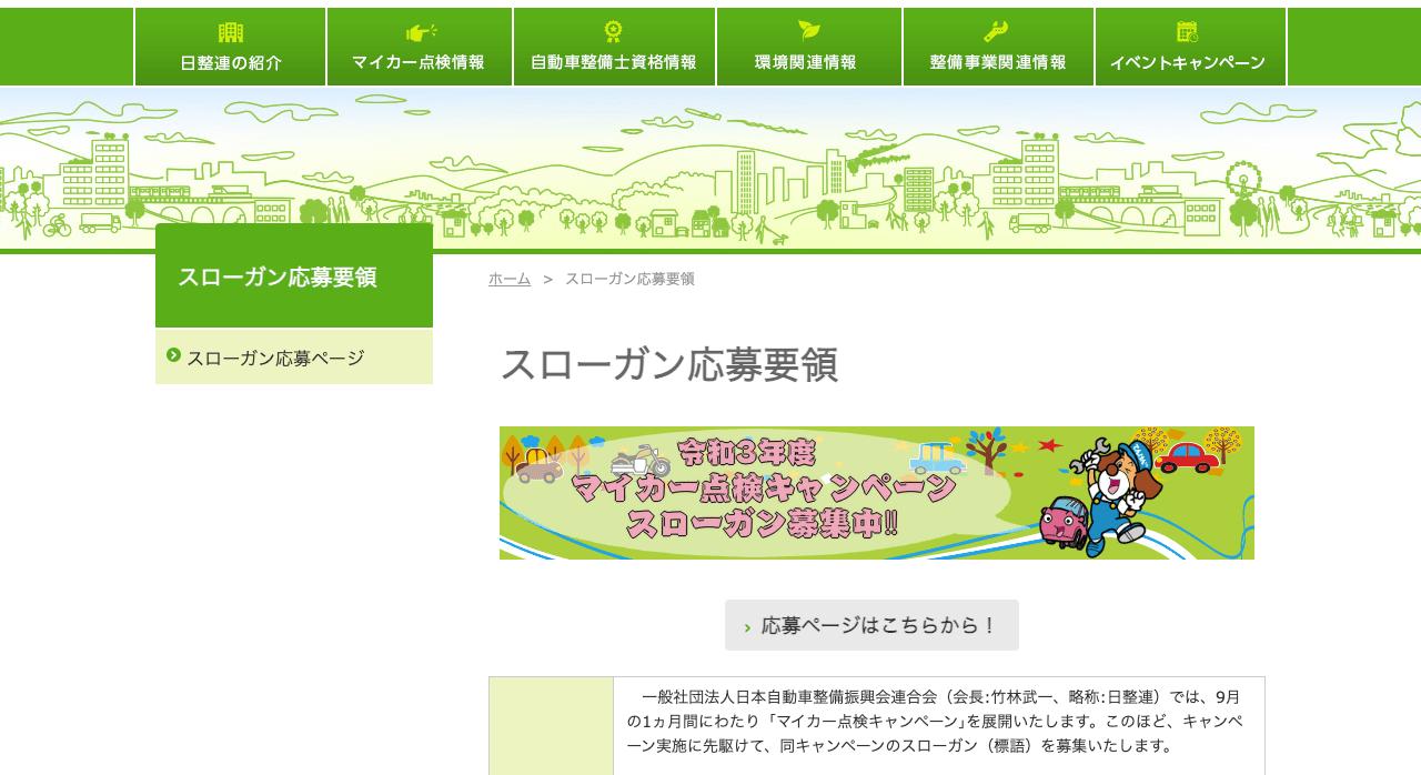 令和3年度マイカー点検キャンペーンスローガン(標語)【2021年2月28日締切】