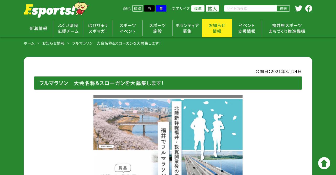 フルマラソン大会in福井 大会名称&スローガン【2021年5月9日締切】