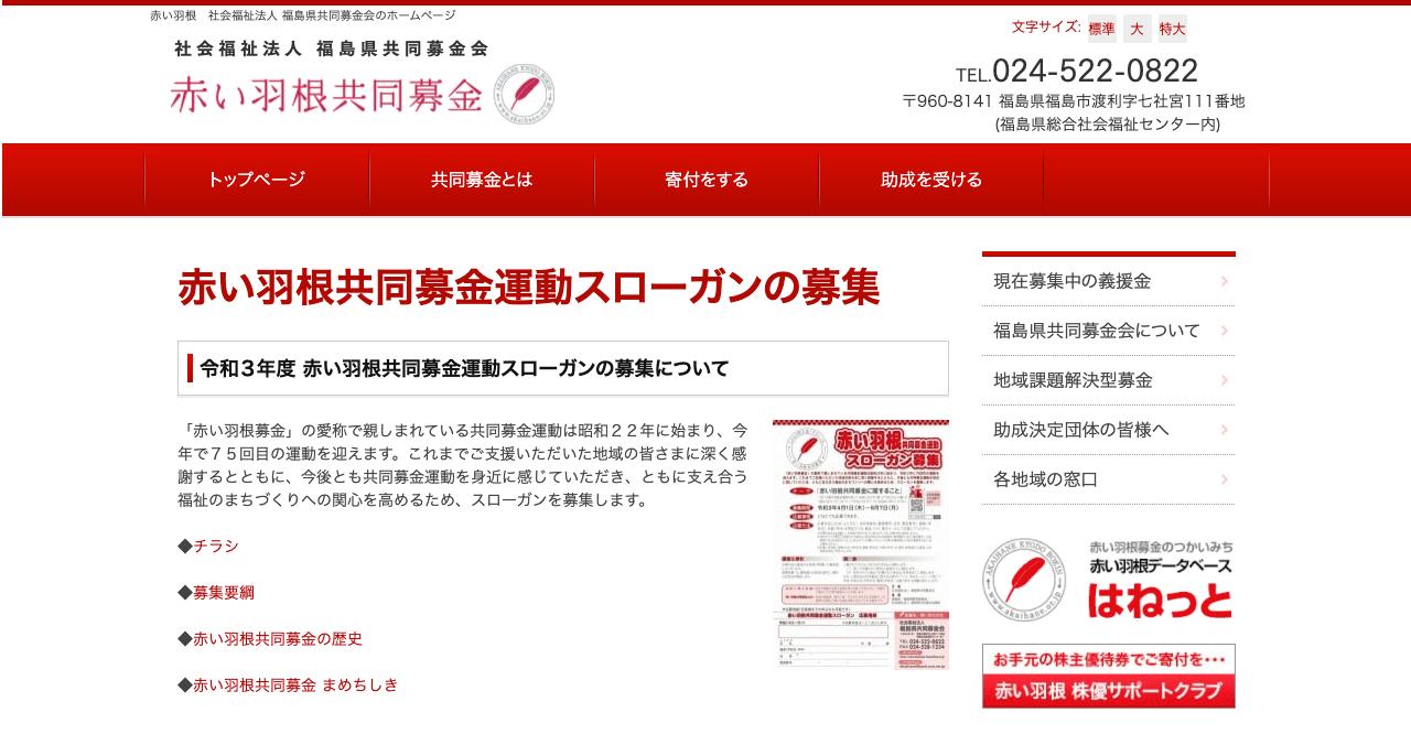 令和3年度 赤い羽根共同募金運動スローガン【2021年6月7日締切】