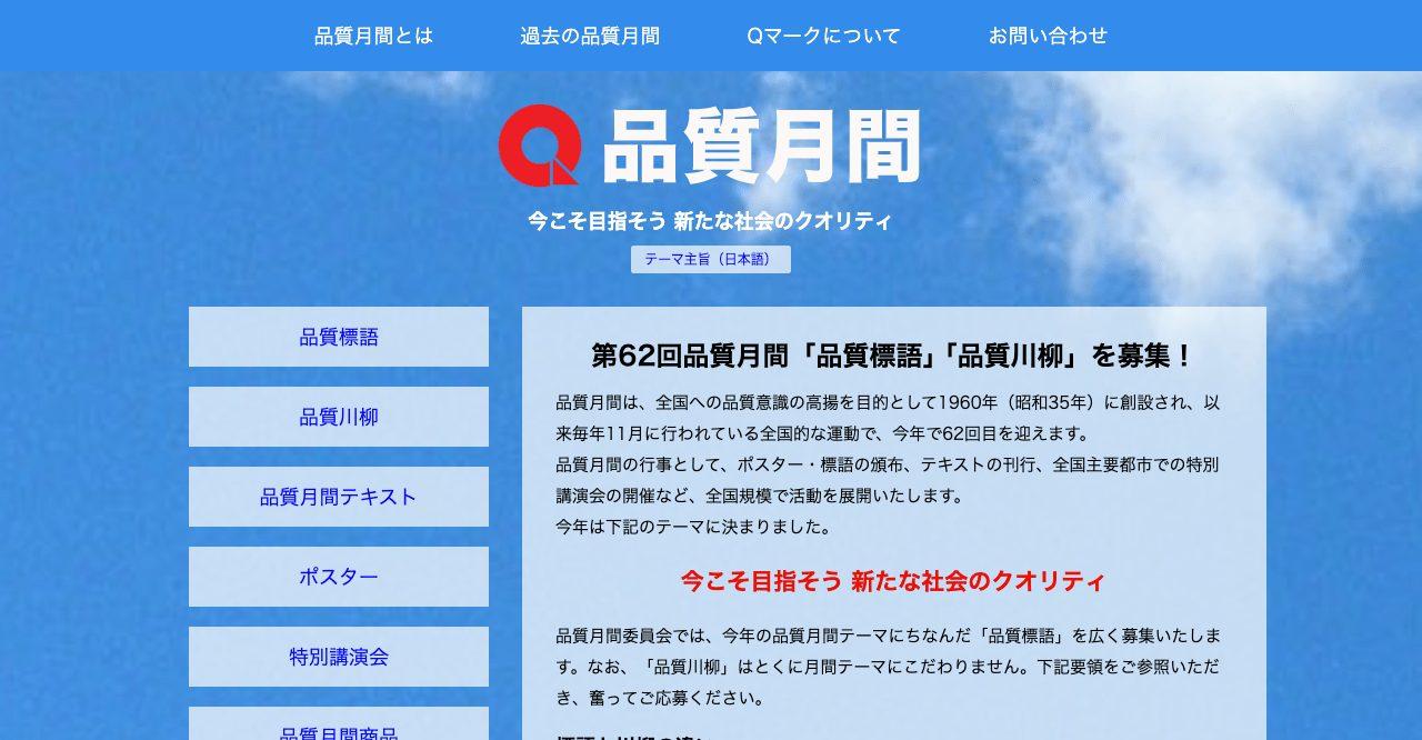 第62回品質月間「品質標語」【2021年6月21日締切】