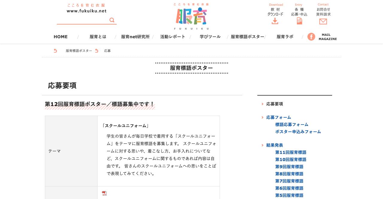 第12回服育標語【2021年7月16日締切】