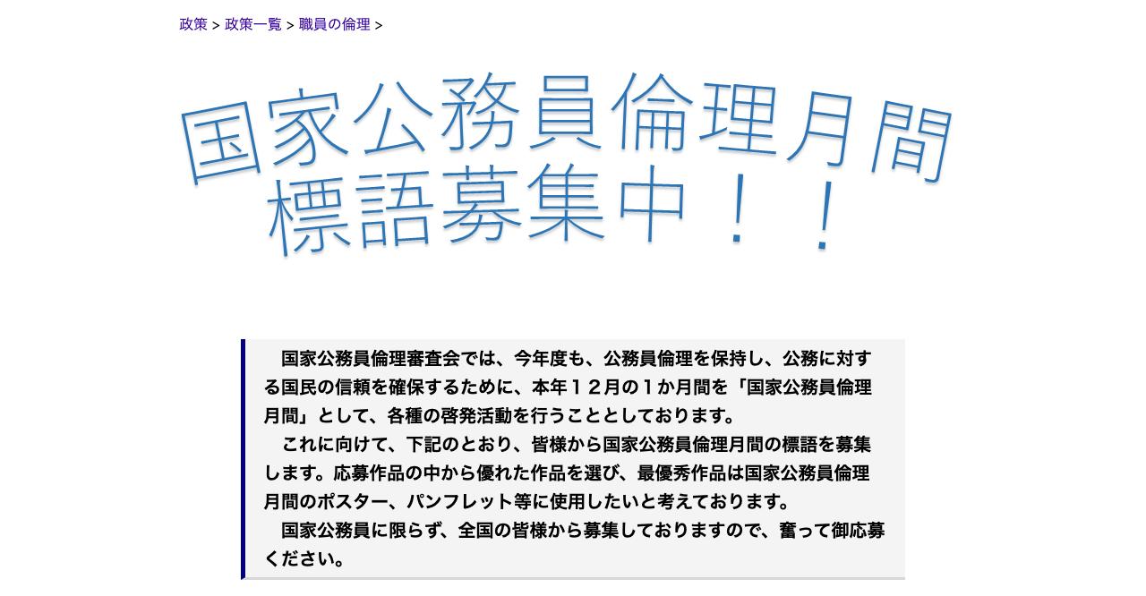 国家公務員倫理週間標語【2021年5月21日締切】
