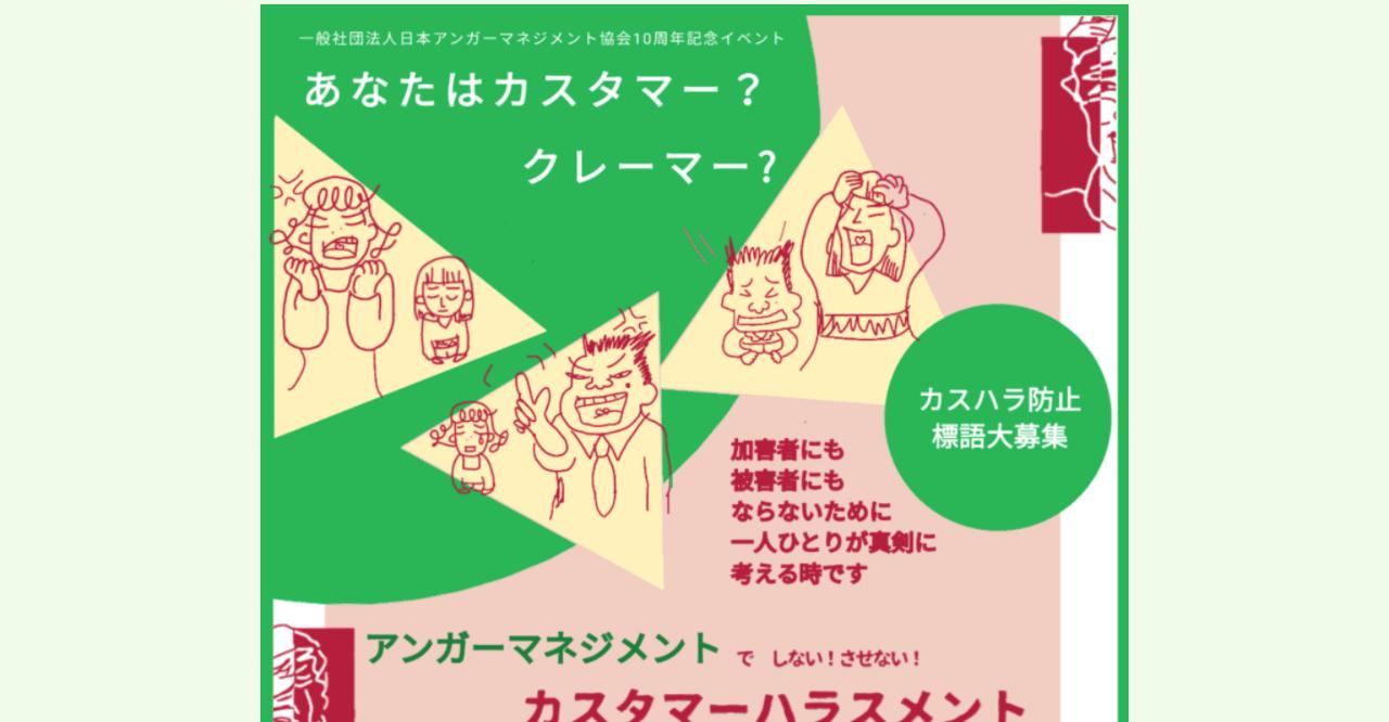 カスタマーハラスメント防止標語【2021年5月23日締切】