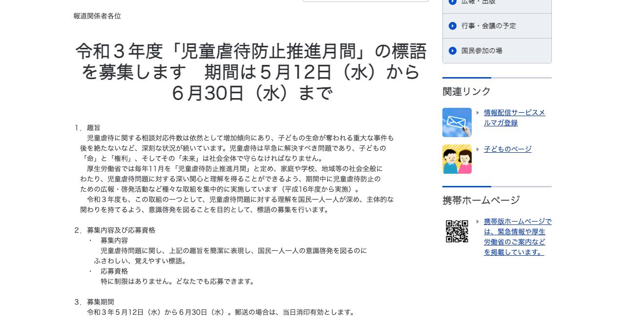 令和3年度「児童虐待防止推進月間」の標語【2021年6月30日締切】