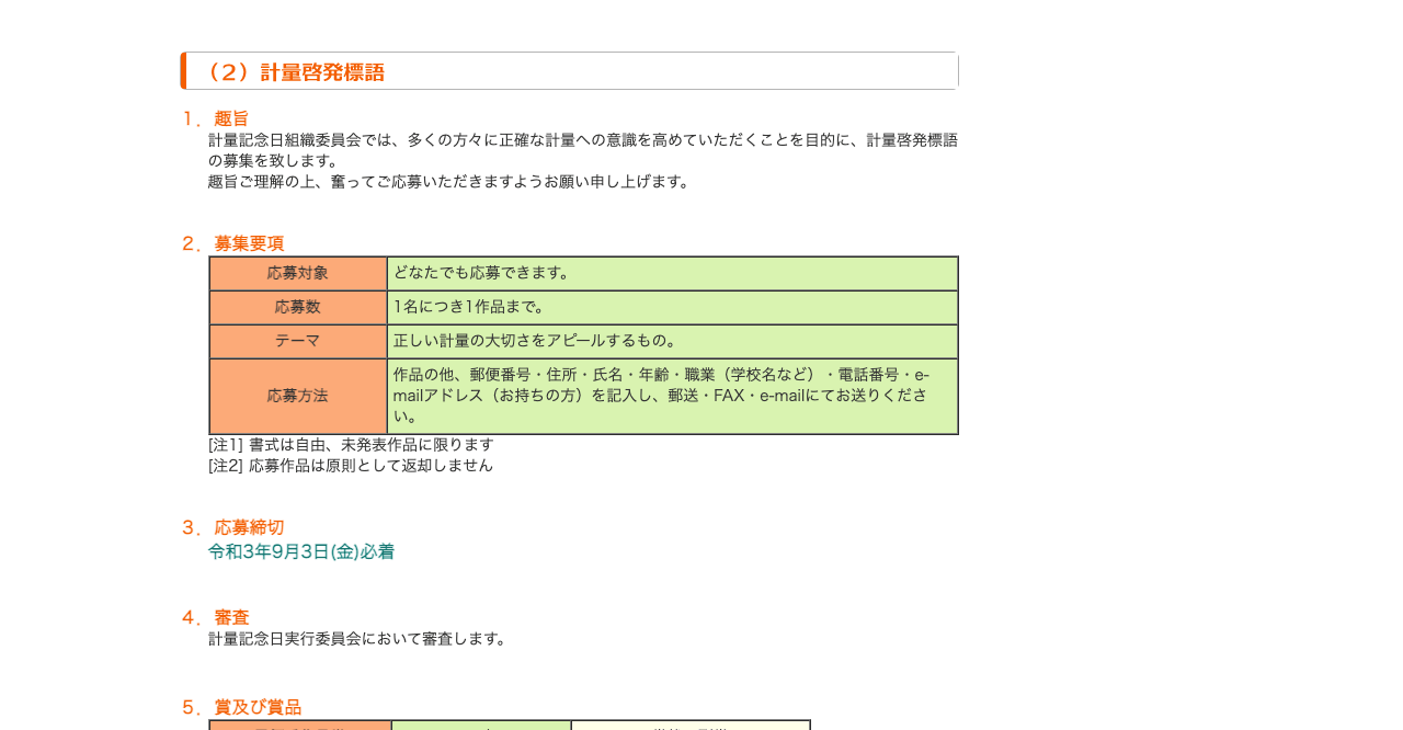 計量啓発標語【2021年9月3日締切】