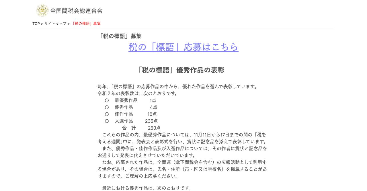 令和3年度 税の標語【2021年9月10日締切】