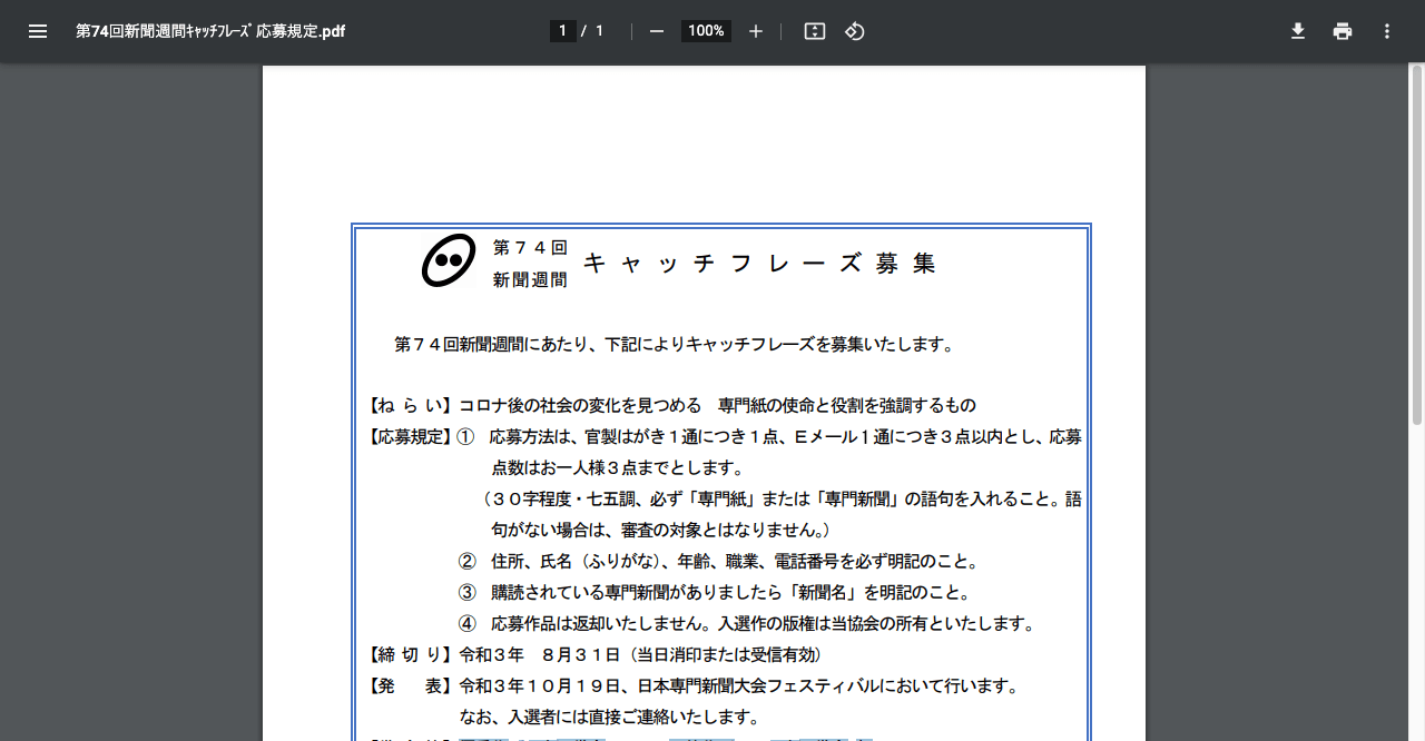 第74回新聞週間キャッチフレーズ【2021年8月31日締切】